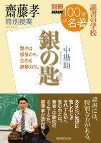 別冊NHK100分de名著 読書の学校 齋藤孝 特別授業『銀の匙』