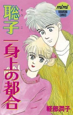 聡子一身上の都合-電子書籍