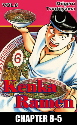KENKA RAMEN, Chapter 8-5