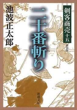 剣客商売十五 二十番斬り-電子書籍