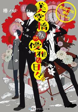 美堂橋さんの優雅な日々。 ~恋のオワリと罪のハジマリ~-電子書籍