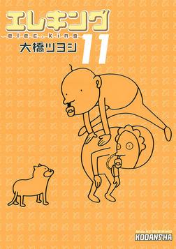 エレキング(11)-電子書籍