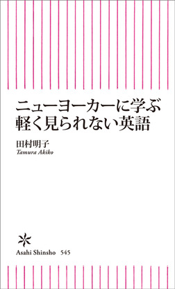 ニューヨーカーに学ぶ軽く見られない英語-電子書籍