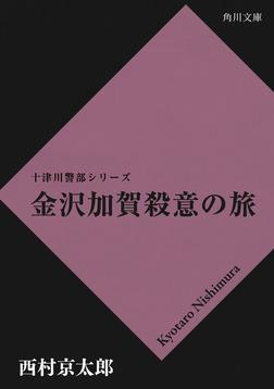 金沢加賀殺意の旅-電子書籍