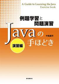 例題学習と問題演習 Javaの手ほどき(誠文堂新光社)