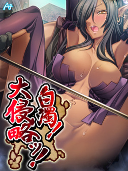 白濁! 大侵略ッ! ~メス狩り大陸記~ 第155話-電子書籍