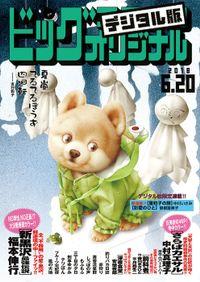 ビッグコミックオリジナル 2018年12号(2018年6月5日発売)