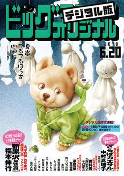 ビッグコミックオリジナル 2018年12号(2018年6月5日発売)-電子書籍
