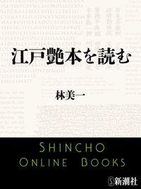 江戸艶本を読む