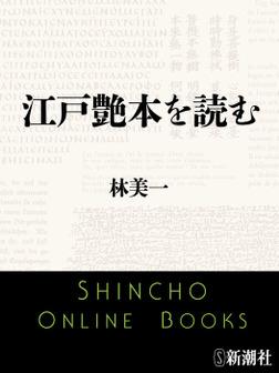 江戸艶本を読む-電子書籍