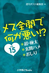 メス全開で何が悪い!? vol.15~超・極太、玄関ハメ、おしり~
