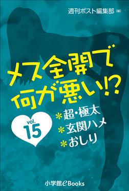 メス全開で何が悪い!? vol.15~超・極太、玄関ハメ、おしり~-電子書籍