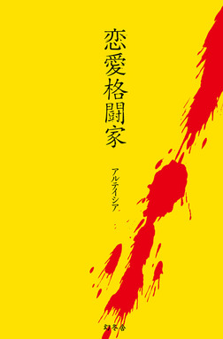 恋愛格闘家-電子書籍