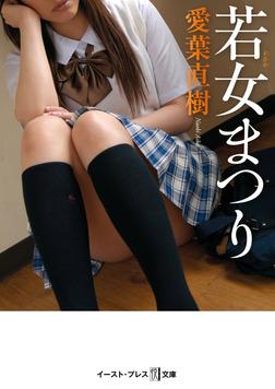 若女まつり-電子書籍