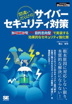 間違いだらけのサイバーセキュリティ対策 目的志向型で実装する効果的なセキュリティ強化策-電子書籍