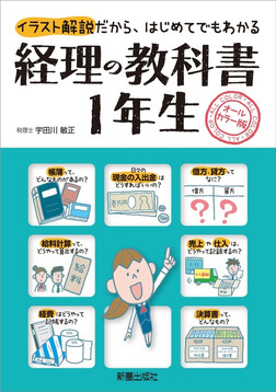 経理の教科書1年生-電子書籍