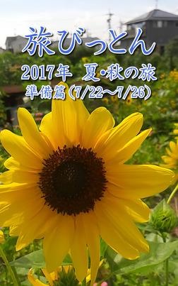 旅びっとん 2017年 夏・秋の旅 準備篇-電子書籍
