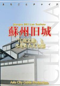 江蘇省003蘇州旧城 ~「江南文雅」と水をたたえる都