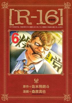 新装版[R-16](6)-電子書籍