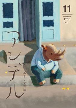 アンデル 2015年11月号-電子書籍
