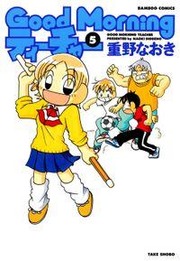 GoodMorningティーチャー (5)