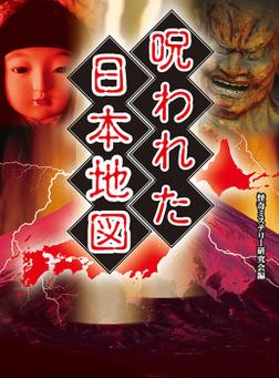 呪われた日本地図-電子書籍