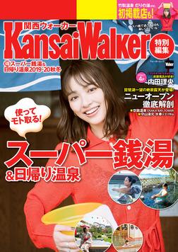 KansaiWalker特別編集 (得)スーパー銭湯&日帰り温泉 2019-20秋冬-電子書籍