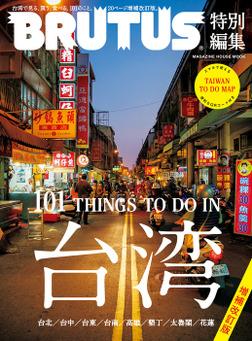 BRUTUS特別編集 増補版  台湾-電子書籍