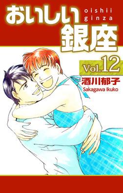 おいしい銀座 12巻-電子書籍