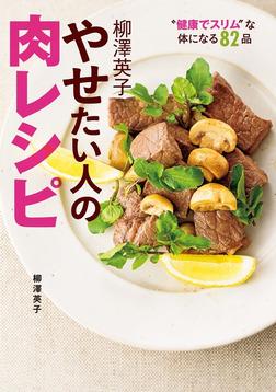 柳澤英子 やせたい人の肉レシピ-電子書籍