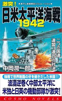 激突!日米太平洋海戦1942(コスモノベルズ)