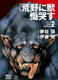 【コミック版】荒野に獣 慟哭す 分冊版2