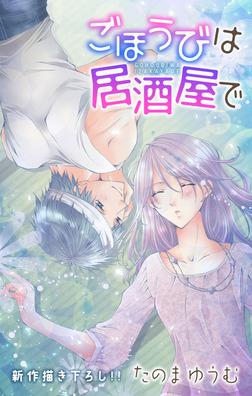 Love Jossie ごほうびは居酒屋で story10-電子書籍