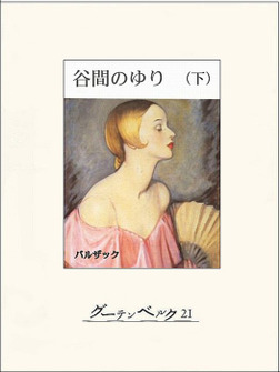 谷間のゆり(下)-電子書籍