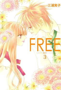 FREE(3)-電子書籍