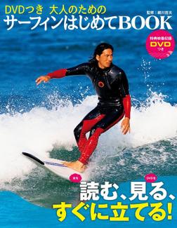 DVDつき 大人のためのサーフィンはじめてBOOK-電子書籍