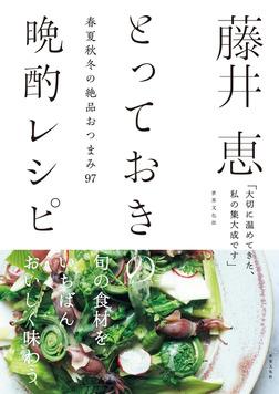 藤井恵 とっておきの晩酌レシピ-電子書籍
