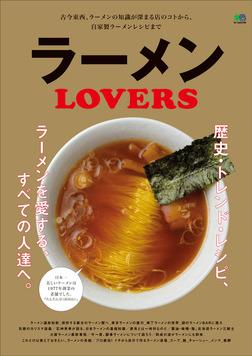 ラーメンLOVERS-電子書籍