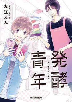 発酵青年【電子限定かきおろし付】-電子書籍