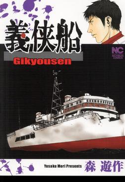 義侠船-電子書籍