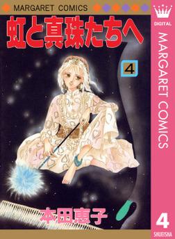 虹と真珠たちへ 4-電子書籍