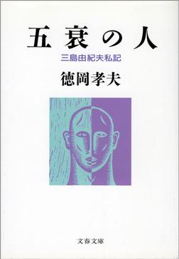 五衰の人 三島由紀夫私記-電子書籍