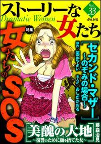 ストーリーな女たち女たちのSOS Vol.33
