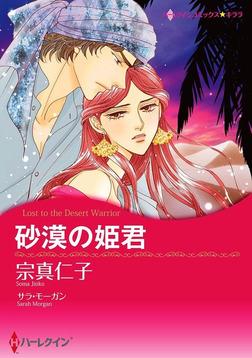 砂漠の姫君-電子書籍