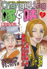 Changeling 嫁と姑   Vol.1