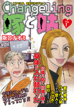 Changeling 嫁と姑   Vol.1-電子書籍