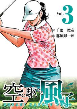空に駆ける風子 3-電子書籍