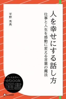 人を幸せにする話し方-電子書籍