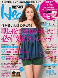 日経ヘルス 2014年 07月号 [雑誌]