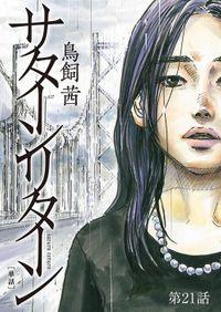 サターンリターン【単話】(21)